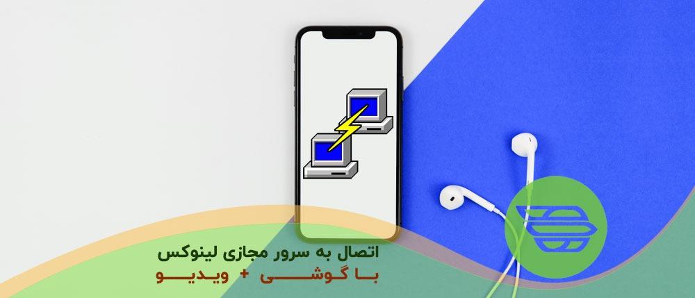 اتصال به سرور مجازی لینوکس با گوشی + ویدیو