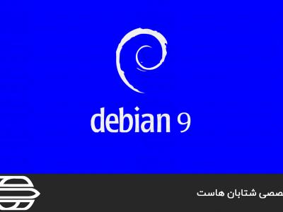 راه اندازی FTP در Debian 9