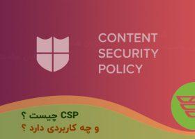 CSP چیست و چه کاربردی دارد ؟