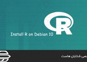 نحوه نصب زبان برنامه نویسی R بر روی Debian 10