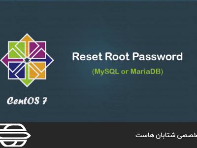 تغییر رمز عبور Root دیتابیس MySQL و MariaDB در CentOS 7