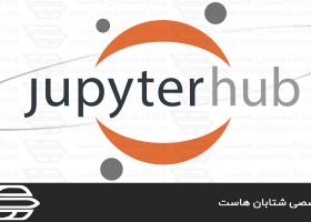 نصب و پیکربندی JupyterHub در Ubuntu 18.04