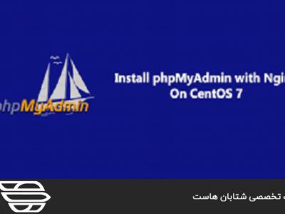 نصب و ایمن سازی phpMyAdmin با Nginx در CentOS 7
