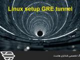 راه اندازی لینوکس GRE tunnel