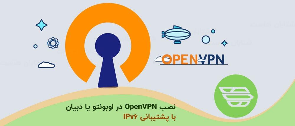 نصب OpenVPN در اوبونتو یا دبیان با پشتیبانی IPv6