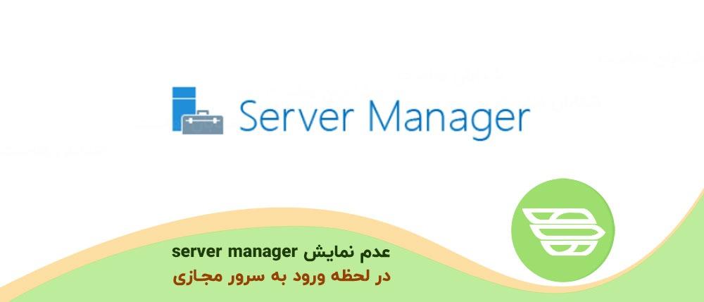 عدم نمایش server manager در لحظه ورود به سرور مجازی