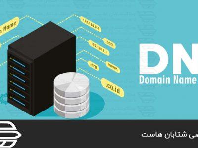 ساخت و کانفیگ DNS در ویندوز سرور (IIS)