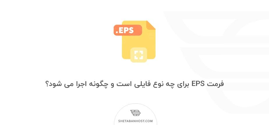 فرمت EPS برای چه نوع فایلی است و چگونه اجرا می شود؟