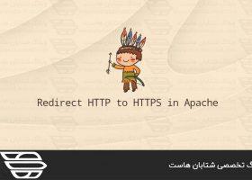 ریدایرکت HTTP به HTTPS در Apache