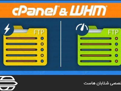 دو سرور FTP موجود در cPanel و WHM