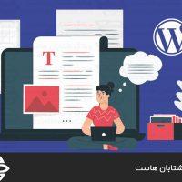 نحوه استفاده از WHM برای مدیریت وب سایتهای مشتریان