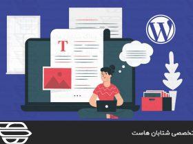 چگونه اولین پست های وبلاگ خود را ایجاد کنیم؟