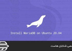 نحوه نصب MariaDB در اوبونتو