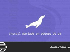 نحوه نصب MariaDB در اوبونتو 20.04