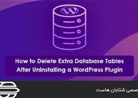 حذف جداول اضافي ديتابيس بعد از حذف افزونه هاي وردپرس