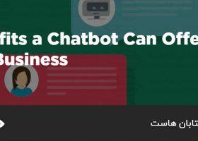 مزایایی که chatbot برای کسب و کار کوچک شما دارد