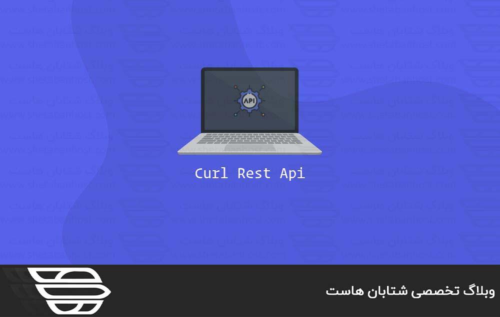 استفاده از Curl برای ساخت درخواست های REST API