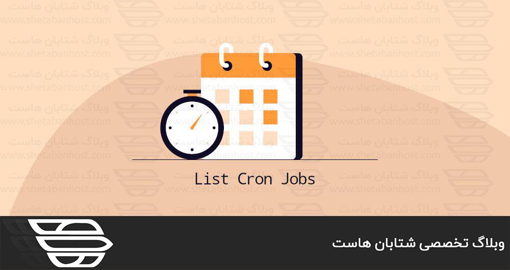 نحوه ليست كردن cron jobs در لينوكس