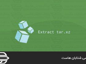اکسترکت کردن فایل های tar.xz