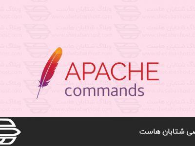 دستورات Apache كه بايد درباره آن بدانيد