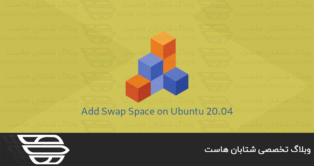 اضافه کردن فضا swap در اوبونتو 20.04
