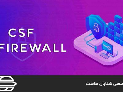 csf چیست و نحوه باز کردن IP در آن