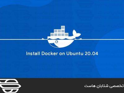 نحوه نصب Docker در اوبونتو