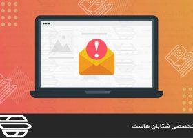 ۸ مورد از بلک لیست های ایمیل که باید آنها را بشناسید