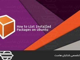 لیست کردن بسته های نصب شده در اوبونتو