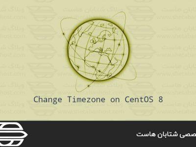 نحوه تنظیم یا تغییر منطقه زمانی در CentOS 8