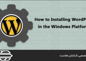 چگونه وردپرس را در سیستم عامل ویندوز نصب کنیم؟