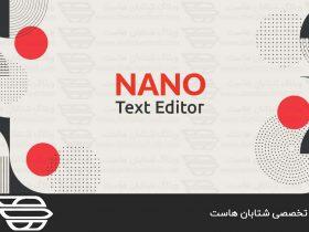 آموزش کار با ویرایشگر متن nano
