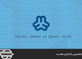 آشنایی با Webmin و نحوه نصب آن