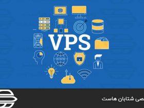 سرور مجازی ابزار های معمالاتی یا VPS trading چیست؟