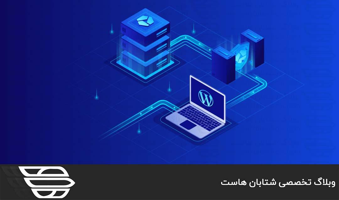 مزایای میزبانی سرور مجازی (VPS)
