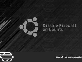 نحوه غیرفعال کردن فایروال در اوبونتو 18.04