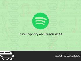 نحوه نصب Spotify در اوبونتو 20.04