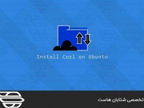 نحوه نصب و استفاده از Curl در اوبونتو 20.04