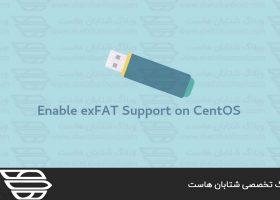 نحوه نصب و استفاده از درایو exFAT در CentOS 7