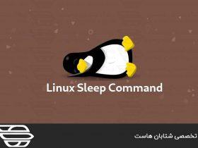 دستور Sleep در لینوکس