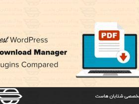 7 بهترین افزونه های Download Manager وردپرس