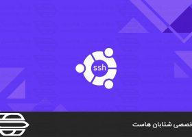 فعال كردن SSH در اوبونتو ۲۰٫۰۴
