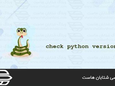 نحوه بررسی نسخه Python