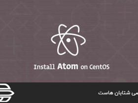 نصب ویرایشگر متن Atom در CentOS 7