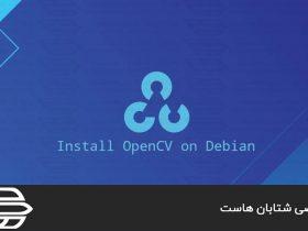 نحوه نصب OpenCV در لینوکس Debian 10