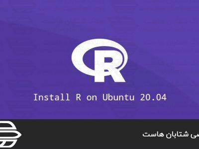 نصب R روی اوبونتو 20.04