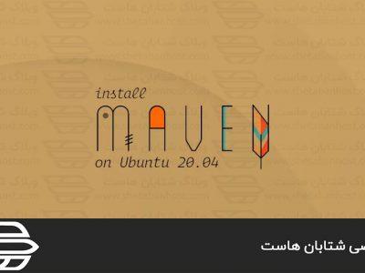 نصب Apache Maven در اوبونتو 20.04