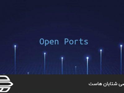 بررسی پورت هاي باز در لینوکس