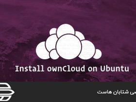 نحوه نصب و پیکربندی ownCloud با Apache در اوبونتو 18.04