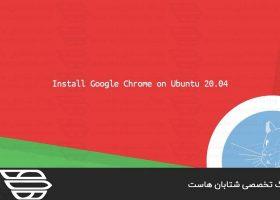 نحوه نصب گوگل کروم در اوبونتو